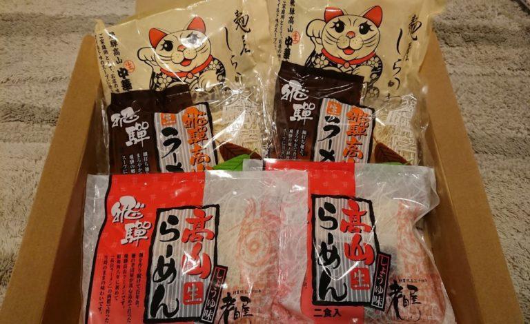 【ふるさと納税】岐阜県飛騨市 老舗の味!ラーメン堪能セット