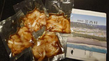 【ふるさと納税・届いた】高知県芸西村 高知の海鮮丼の素「真鯛の漬け」感想レビュー
