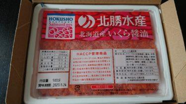 【ふるさと納税・届いた】北海道佐呂間町オホーツク海産鮭いくら醤油漬け500g