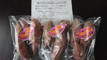 ふるさと納税鹿児島県長島町紅はるか冷凍焼き芋