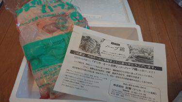 【ふるさと納税・届いた】毎年リピート!大分県竹田市 ハーブ鶏もも肉2kg