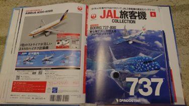 【JAL】デアゴスティーニ JAL旅客機コレクションNo.6 B737-800 定期購読感想・レビュー