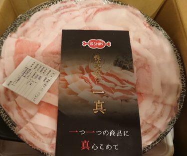 ふるさと納税都城産豚「高城の里」わくわく3.6kgセット
